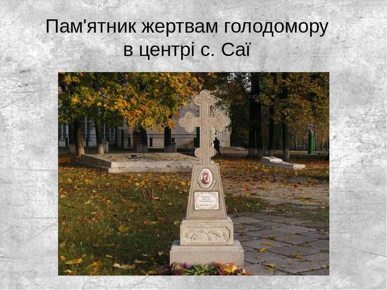 Пам'ятник жертвам голодомору в центрі с. Саї