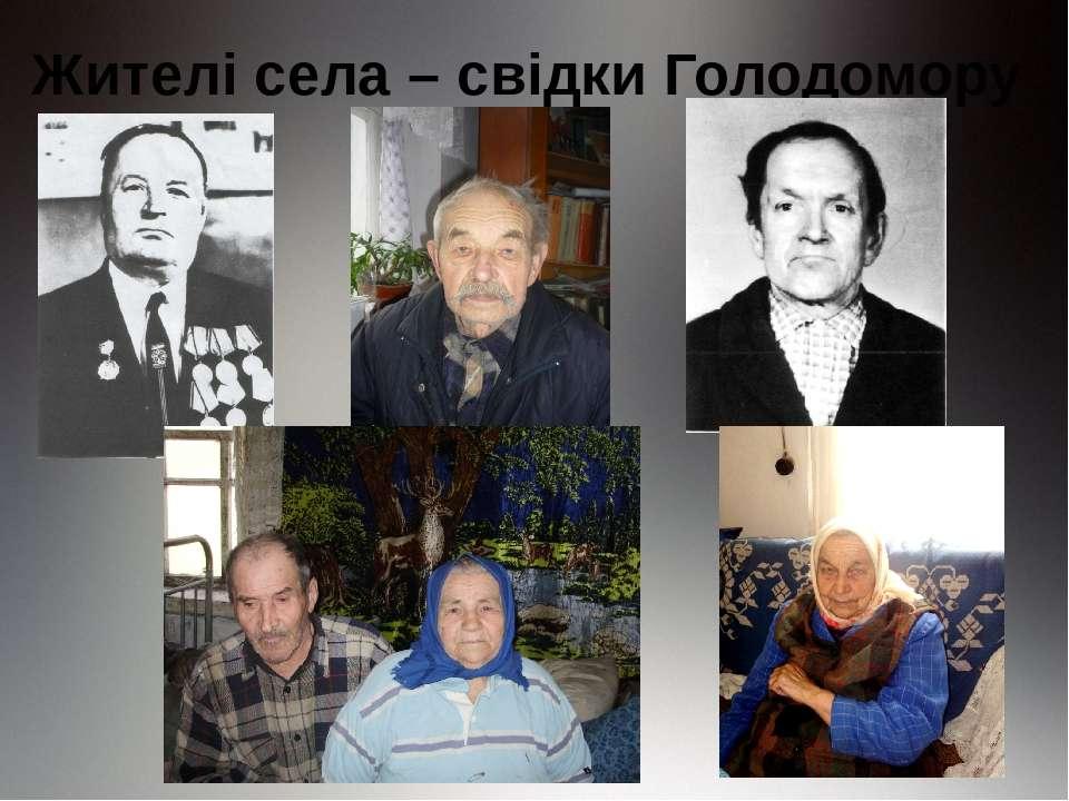 Жителі села – свідки Голодомору