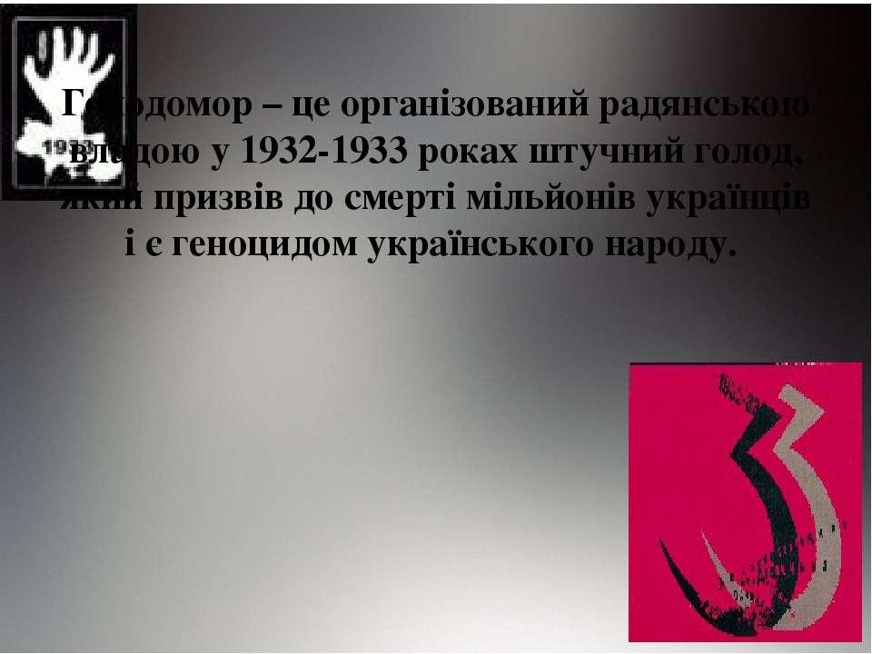 Голодомор – це організований радянською владою у 1932-1933 роках штучний голо...