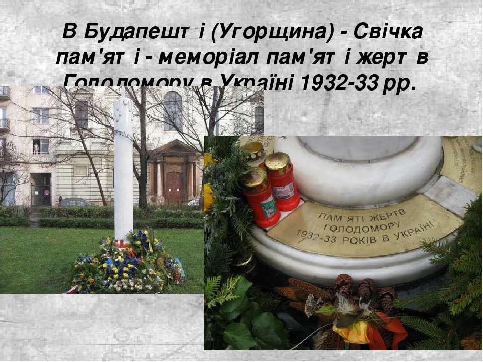 В Будапешті (Угорщина) - Свічка пам'яті - меморіал пам'яті жертв Голодомору в...