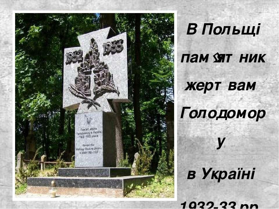 В Польщі пам ятник жертвам Голодомору в Україні 1932-33 рр.