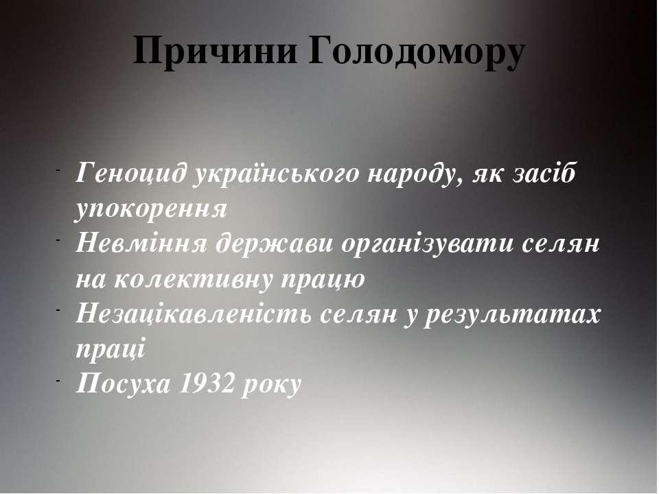 Причини Голодомору Геноцид українського народу, як засіб упокорення Невміння ...