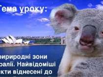 Пририродні зони Австралії. Найвідоміші об'єкти віднесені до Світової природно...