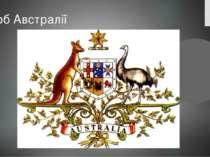 Герб Австралії