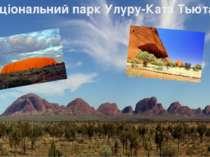 Національний парк Улуру-Ката Тьюта