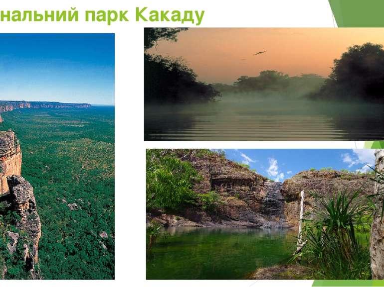 Національний парк Какаду
