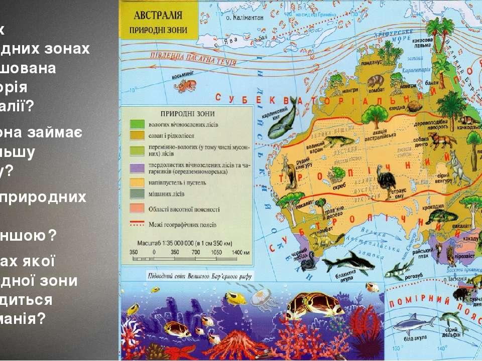 В яких природних зонах розташована територія Австралії? Яка зона займає найбі...
