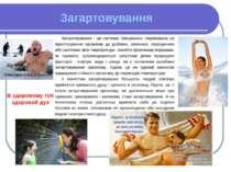 Загартовування Загартовування - це система тренування, спрямована на пристосу...