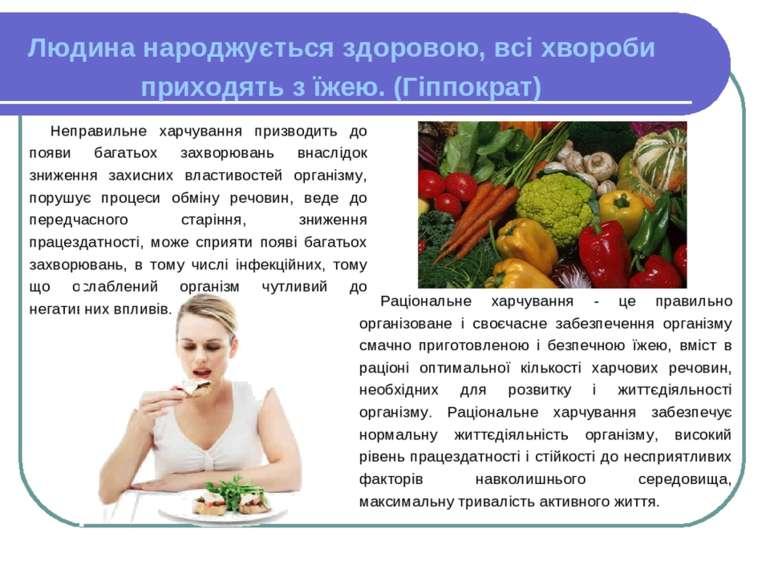 Неправильне харчування призводить до появи багатьох захворювань внаслідок зни...
