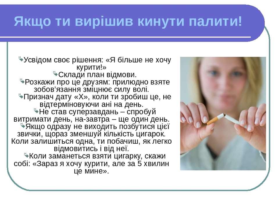 Усвідом своє рішення: «Я більше не хочу курити!» Склади план відмови. Розкажи...