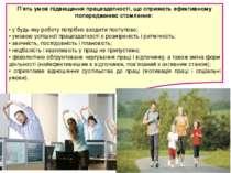 П'ять умов підвищення працездатності, що сприяють ефективному попередженню ст...