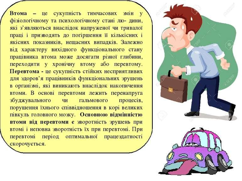 Втома – це сукупність тимчасових змін у фізіологічному та психологічному стан...