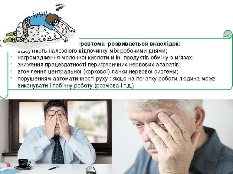 Втома і перевтома розвивається внаслідок: відсутність належного відпочинку мі...