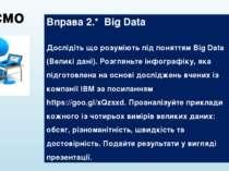 Діємо Вправа 2.* Big Data Дослідіть що розуміють під поняттям Big Data (Велик...