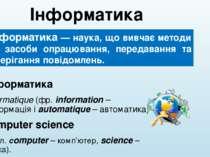 Інформатика Інформатика informatique(фр.іnformation– інформація іautomat...