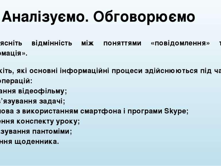 Аналізуємо. Обговорюємо 8. Поясніть відмінність між поняттями «повідомлення» ...