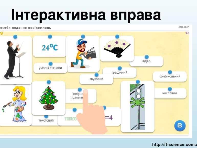 Інтерактивна вправа http://it-science.com.ua Щелкните, чтобы изменить стили т...
