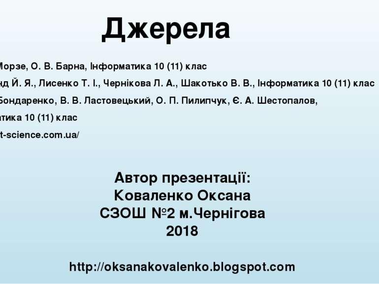 Джерела 1. Н. В. Морзе, О. В. Барна, Інформатика 10 (11) клас 2. Ривкінд Й. Я...
