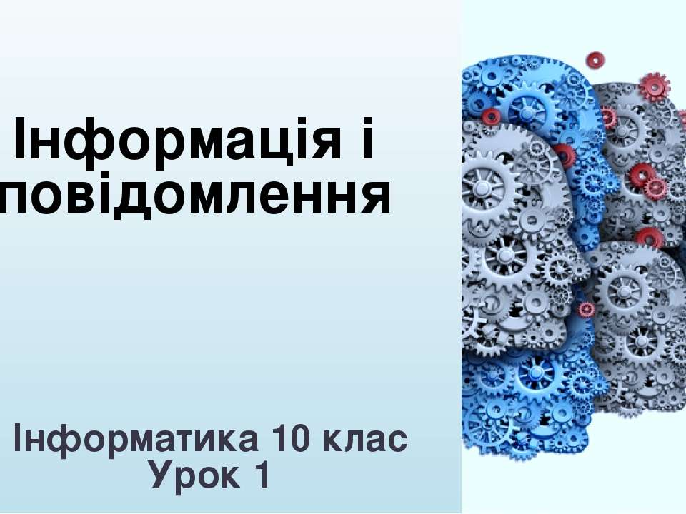 Інформатика 10 клас Урок 1 Інформація і повідомлення Щелкните, чтобы изменить...