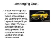 Lamborging Urus Характер суперкара и функциональность супер-кроссовера – это ...