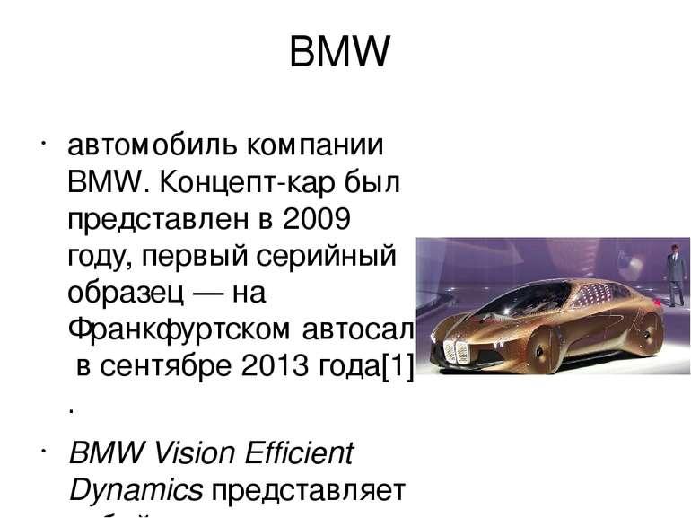 BMW автомобиль компанииBMW.Концепт-карбыл представлен в 2009 году, первый ...
