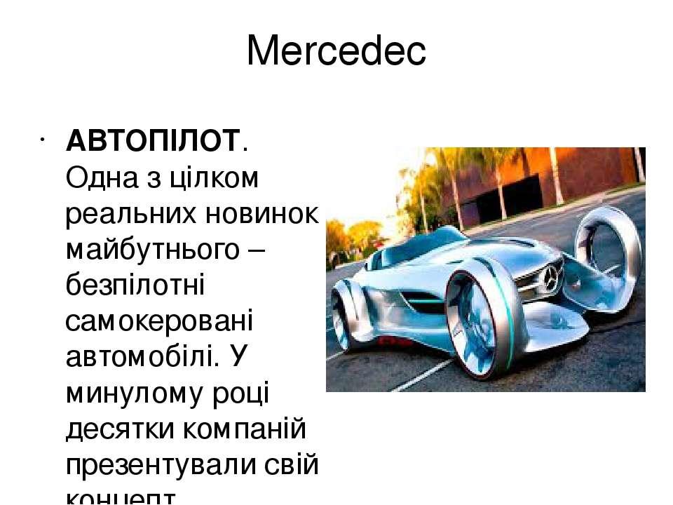 Mercedec АВТОПІЛОТ. Одна з цілком реальних новинок майбутнього – безпілотні с...