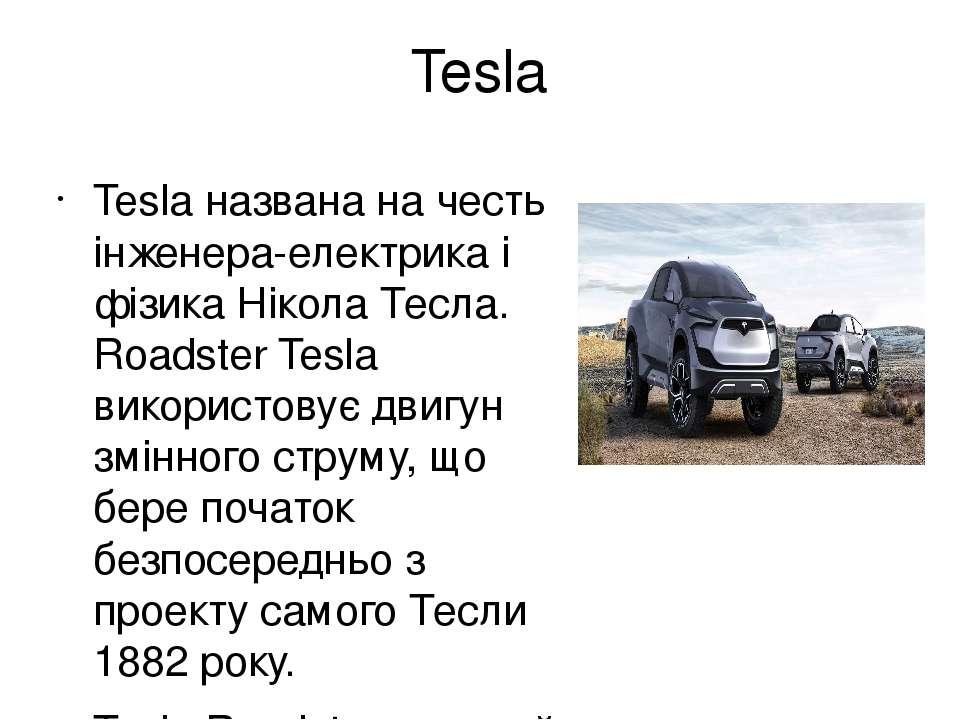 Tesla Tesla названа на честь інженера-електрика і фізикаНікола Тесла. Roadst...