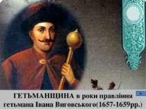 ГЕТЬМАНЩИНА в роки правління гетьмана Івана Виговського(1657-1659рр.)