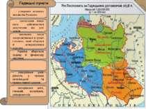 6 вересня 1658 р. Гадяцькі пункти - утворення великого князівства Руського. -...