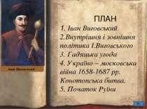 ПЛАН 1. Іван Виговський 2.Внутрішня і зовнішня політика І.Виговського 3. Гадя...
