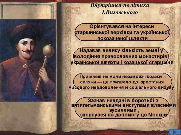 Внутрішня політика І.Виговського Зазнав невдачі в боротьбі з антигетьманським...