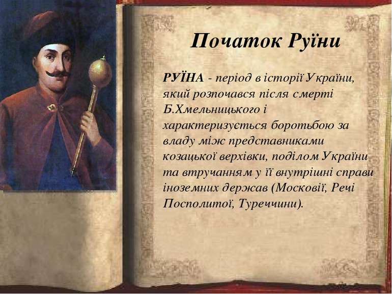 Початок Руїни РУЇНА - період в історії України, який розпочався після смерті ...