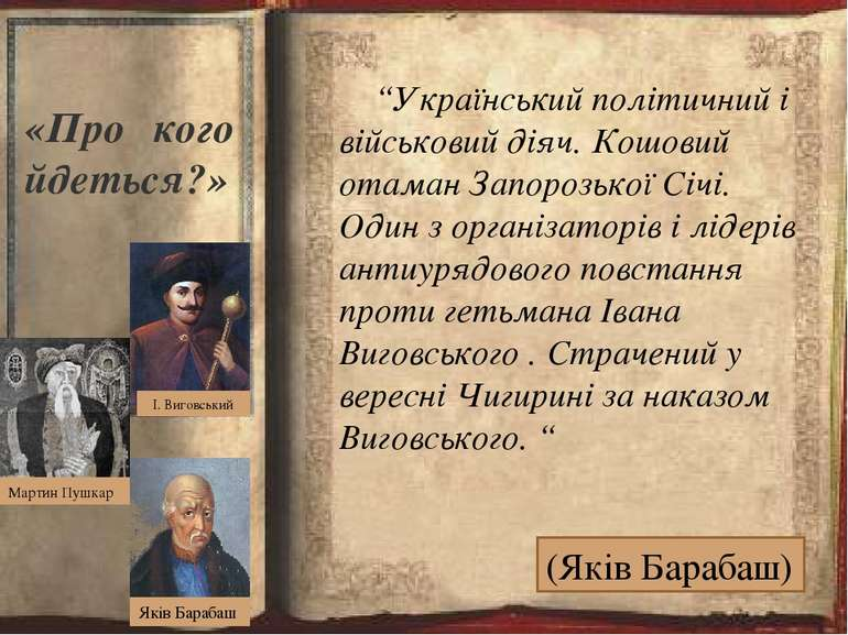 """(Яків Барабаш) «Про кого йдеться?» """"Український політичний і військовий діяч...."""