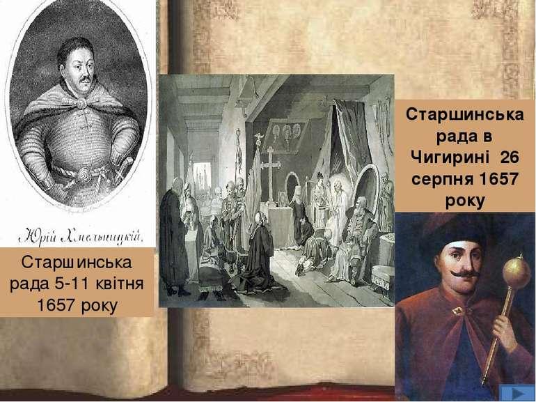 Старшинська рада 5-11 квітня 1657 року Старшинська рада в Чигирині 26 серпня ...