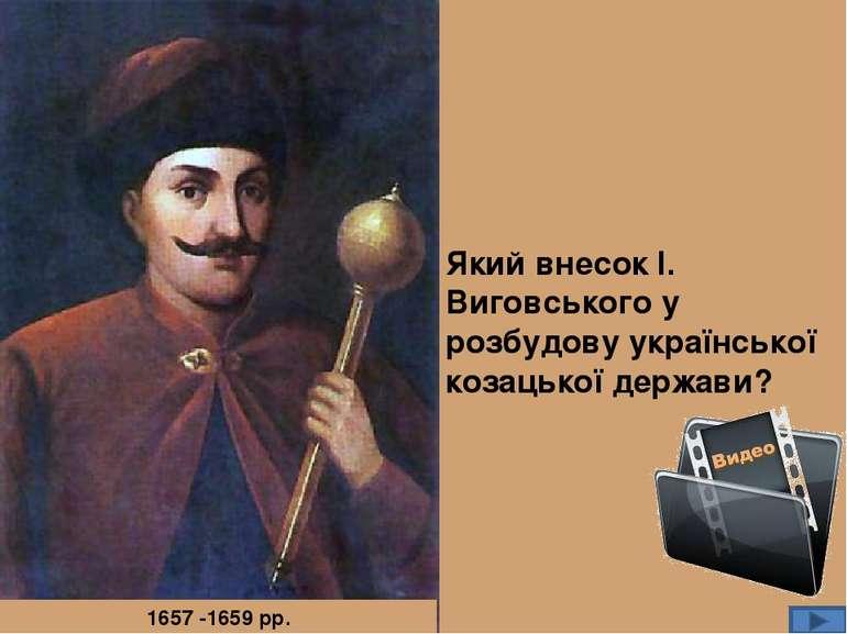 1657 -1659 рр. Який внесок І. Виговського у розбудову української козацької д...