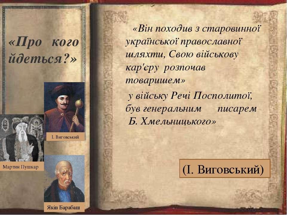 Гра «Про кого йдеться?» «Він походив з старовинної української православної ш...