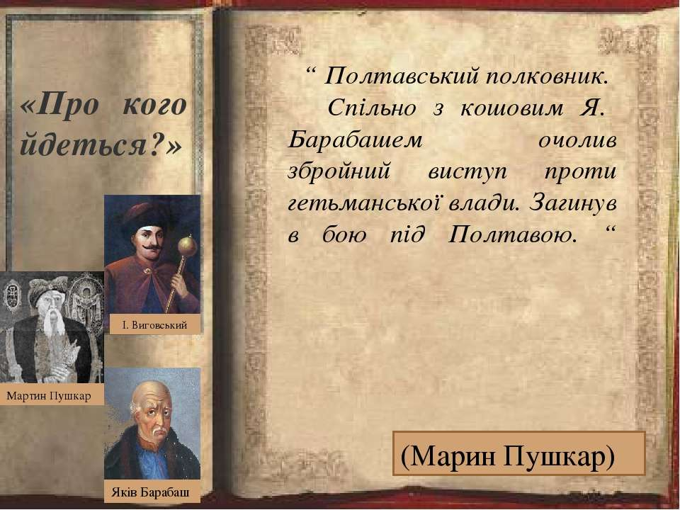 """(Марин Пушкар) «Про кого йдеться?» """" Полтавський полковник. Спільно з кошовим..."""