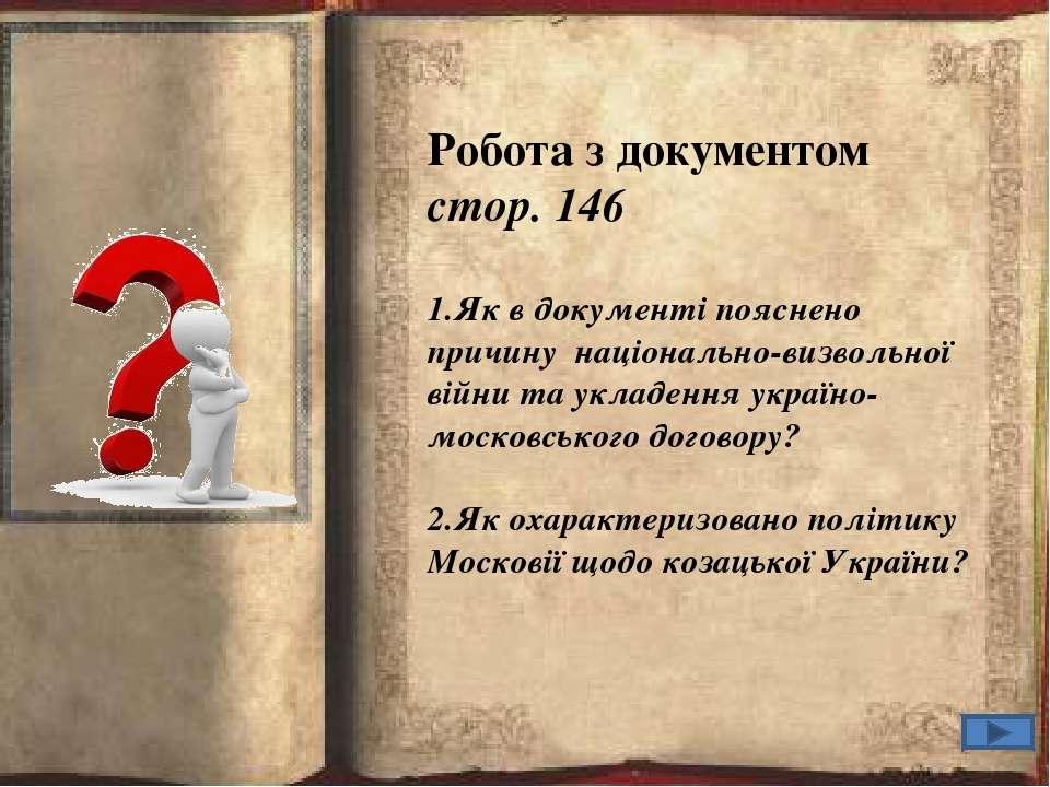 Хронологічна хвилинка Робота з документом стор. 146 1.Як в документі пояснено...