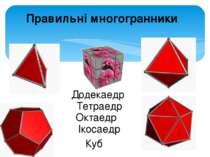 Правильні многогранники Тетраедр Куб Октаедр Ікосаедр Додекаедр