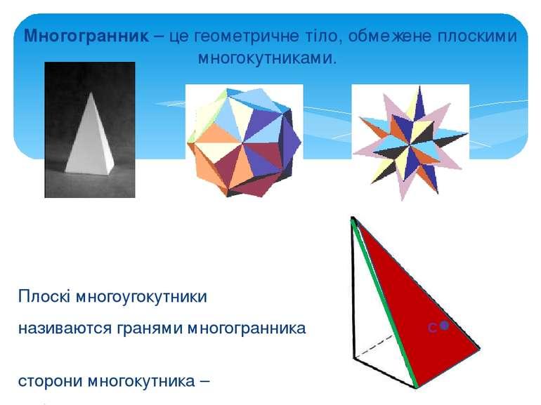Многогранник – це геометричне тіло, обмежене плоскими многокутниками. Плоскі ...