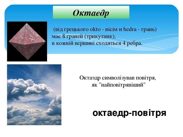 Октаедр октаедр-повітря (від грецького okto - вісім и hedra - грань) має 8 гр...
