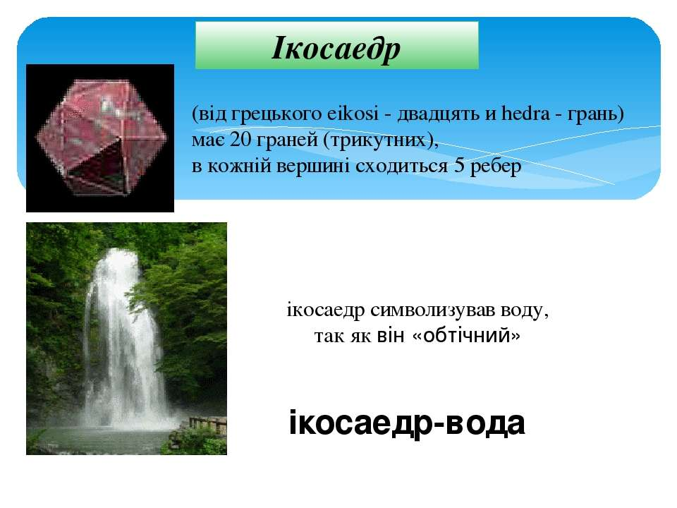 Ікосаедр ікосаедр-вода ікосаедр символизував воду, так як він «обтічний» (від...