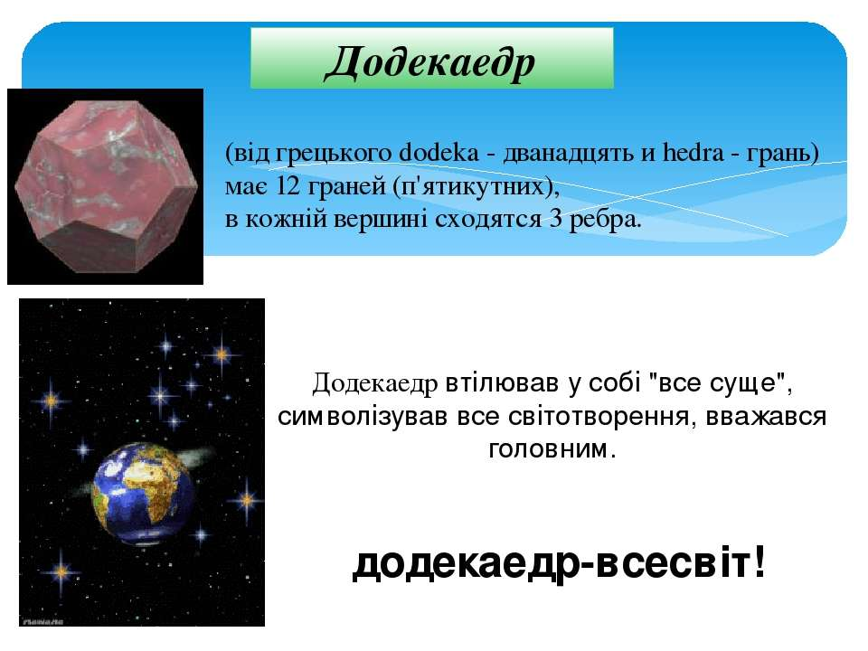 """Додекаедр додекаедр-всесвіт! Додекаедр втілював у собі """"все суще"""", символізув..."""