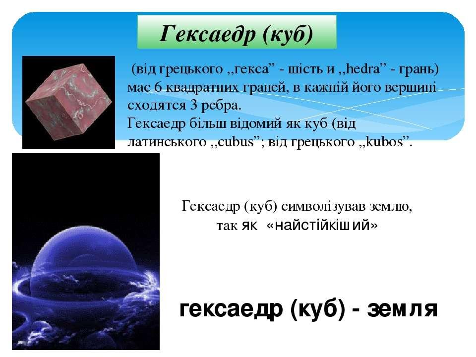 Гексаедр (куб) гексаедр (куб) - земля Гексаедр (куб) символізував землю, так ...