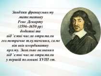 Завдяки французькому математику Рене Декарту (1596–1650 рр) додатні та від `є...