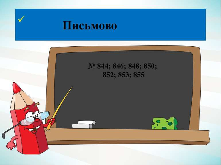 Письмово № 844; 846; 848; 850; 852; 853; 855