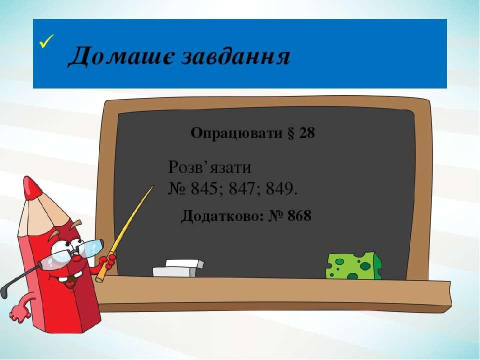 Домашє завдання Опрацювати § 28 Розв'язати № 845; 847; 849. Додатково: № 868