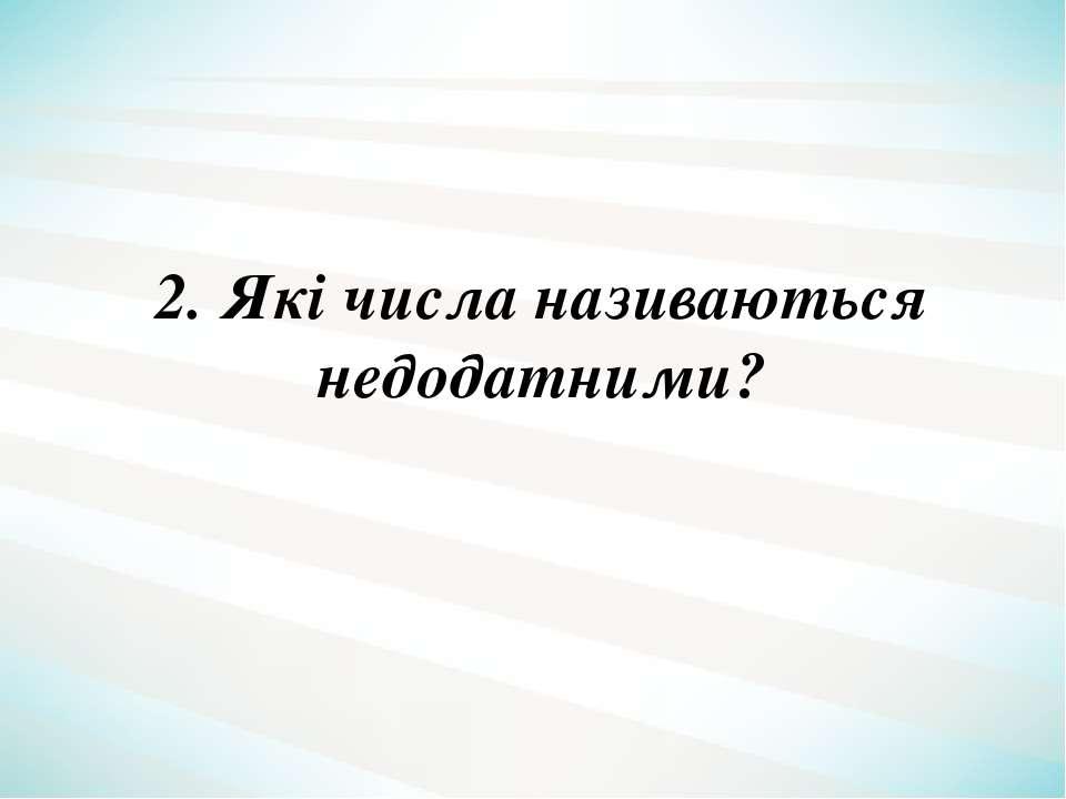 2. Які числа називаються недодатними?