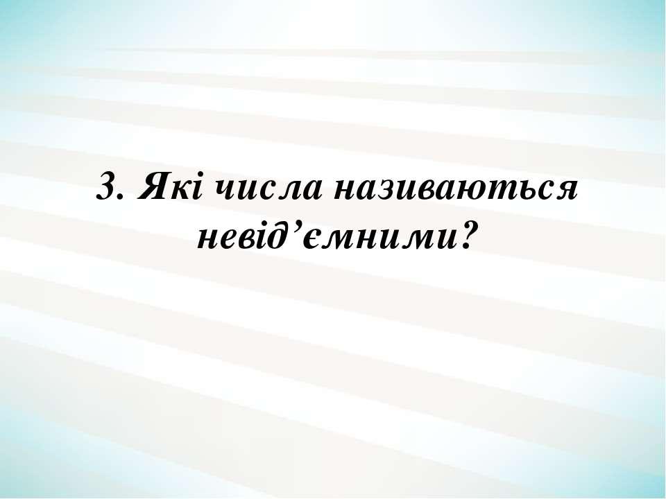 3. Які числа називаються невід'ємними?