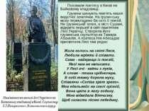 Поховали поетесу в Києві на Байковому кладовищі. Грузини шанують пам'ять нашо...